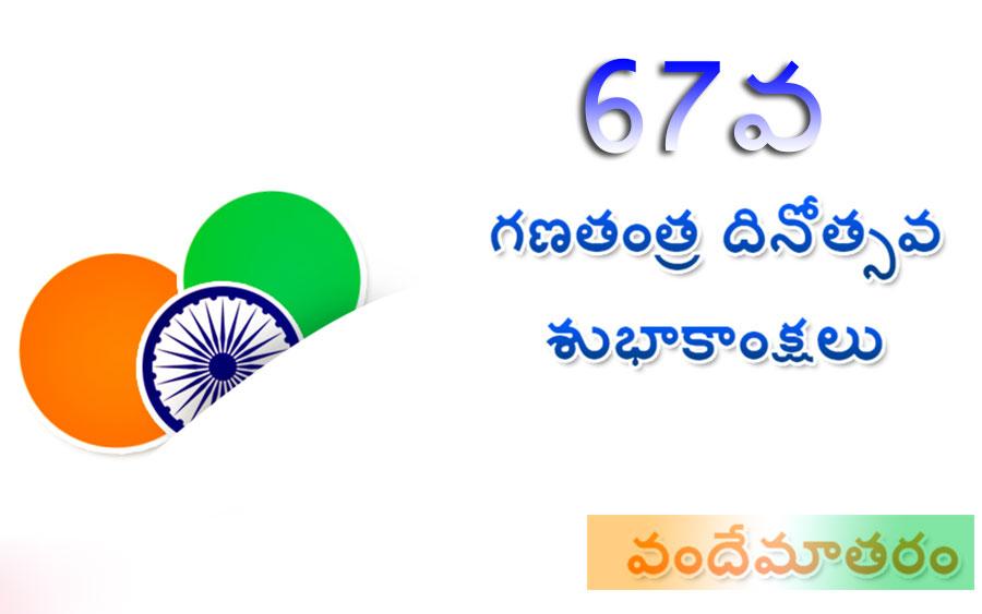 67th-republic-day-wishes-in-telugu