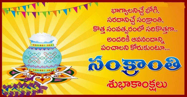 Happy Pongal wishes greetings quotes sms