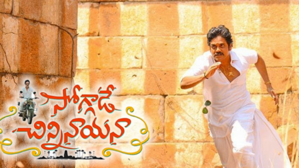 Soggade Chinni Nayana Movie Review Rating