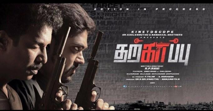 Tharkaappu Tamil Movie Review