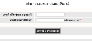 UPTET Admit Card 2017 Download – UP TET Call Letter/ Hall Ticket @ Upbasiceduboard.gov.in