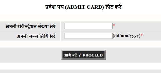 UP TET Admit Card 2017