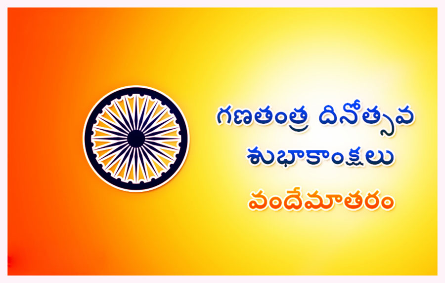 happy-republic-day-2016-telugu-wallpapers