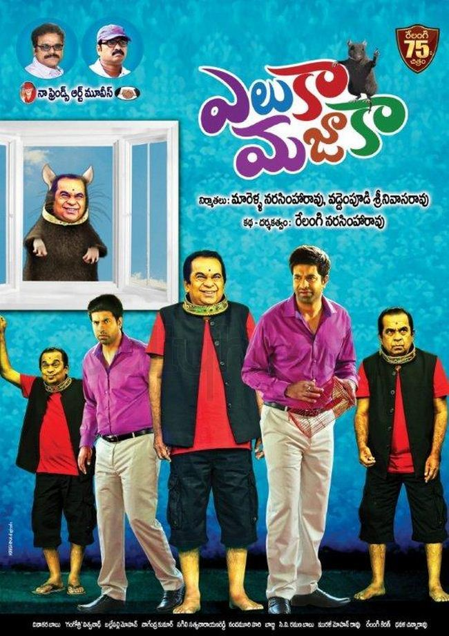 Eluka Majaka Movie Review, Rating (2)
