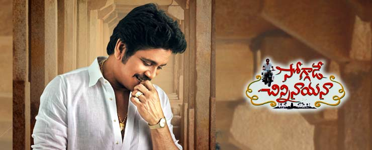 Nagarjuna Confirms 'Soggade Chinni Nayana' Sequel