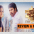 Puthiya Niyamam Malayalam Movie Review, Rating (1)