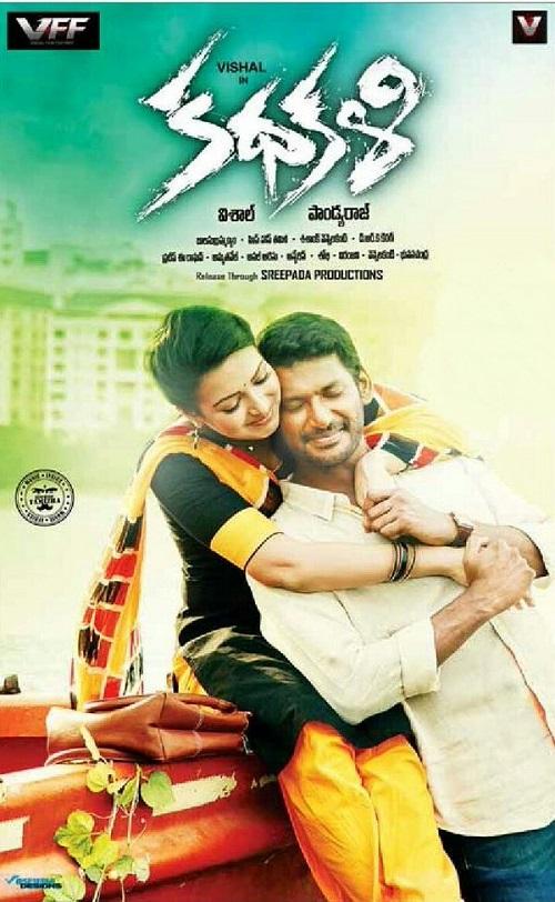 Kathakali Telugu Movie Review, Rating (1)
