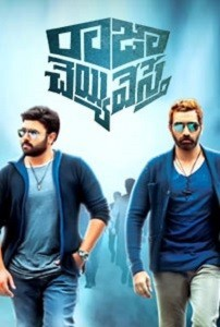 'Raja Cheyyi Vesthe' Telugu Movie Review Rating (3)
