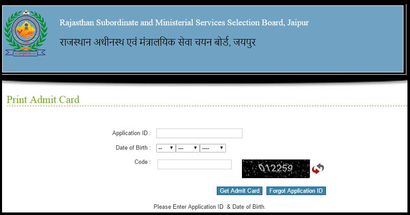 Released| RSMSSB Rajasthan Patwari Mains Admit Card 2016 @ rsmssb.rajasthan.gov.in