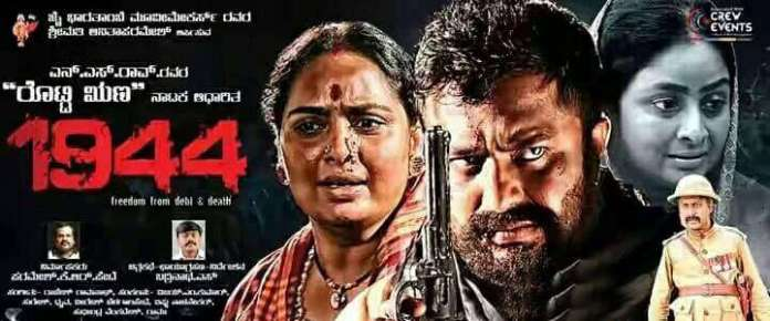 1944-Kannada-Movie-Review-Rating-Story-Line