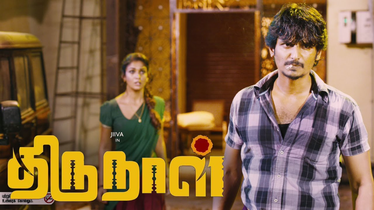 Thirunaal Movie Review, Rating - Live Updates, Story, Public talk - Collections