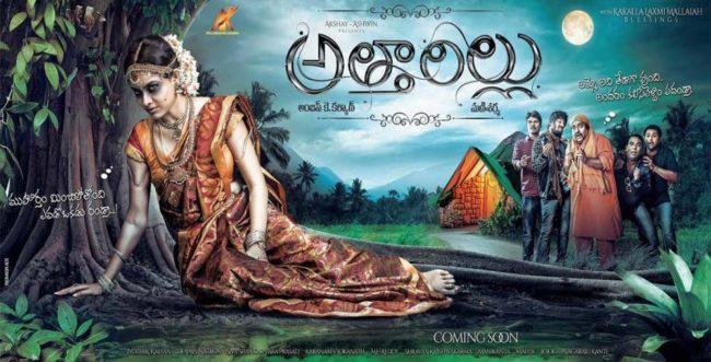 Attarillu Telugu Movie Review Rating 3/5, Story Plot, Public Talk