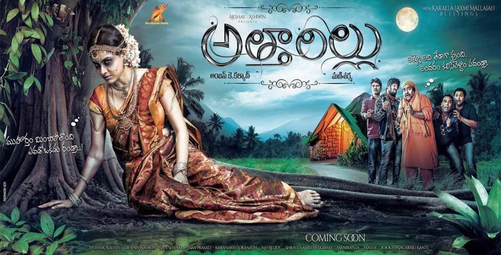 Attarillu Telugu Movie Review Rating