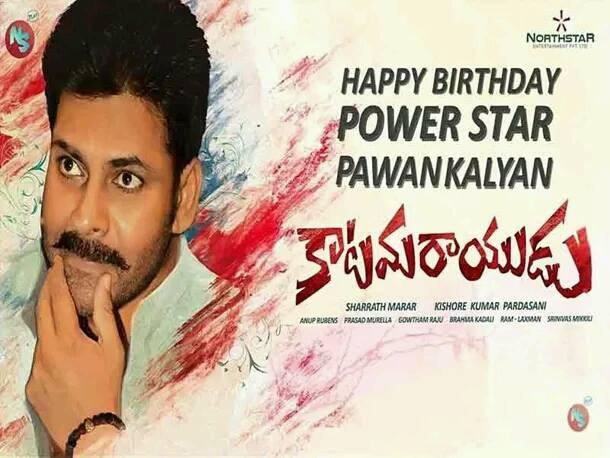 Pawan Kalyans KatamaRayudu Title logo poster released