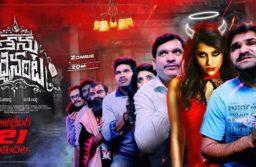 Rashmi Thanu Vachenanta Movie Review Rating – Live audience response