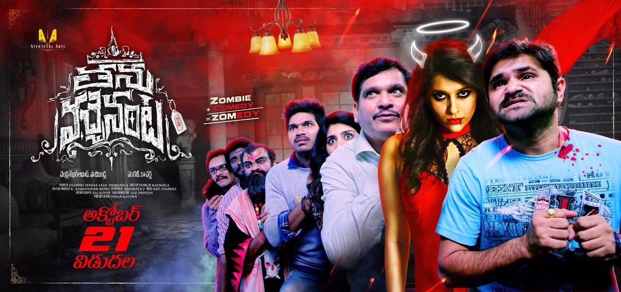 thanu-vachenanta-movie