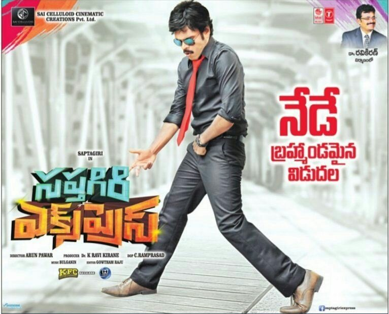 Saptagiri Express Movie Review Rating : A Complete Comedy Entertainer