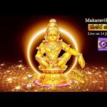 Sabarimala Makara Jyothi 2017 Darshanam Live Streaming – January 14th @ 06:30 PM : Makaravilakku