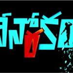 Nenorakam Movie Review & Rating, Story Public Talk Response – Sairam Shankar, Reshmi Menon