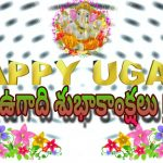 Happy Ugadi Images 2018, Wishes Quotes Greetings SMS Messages Whatsapp Status in Telugu, Kannada