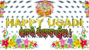 Happy Ugadi Images 2017, Wishes Quotes – Ugadi Greetings SMS Messages In Telugu, Kannada For Facebook & Whatsapp