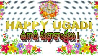 Happy Ugadi Images 2018, Wishes Quotes – Ugadi Greetings SMS Messages In Telugu, Kannada For Facebook & Whatsapp