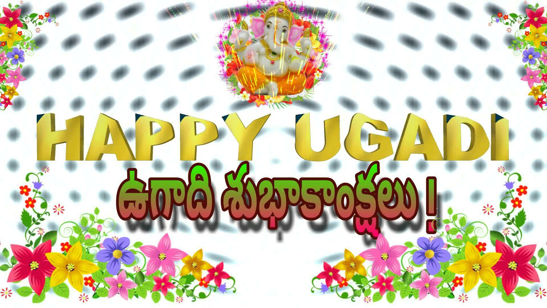 Happy ugadi images 2018 wishes quotes greetings sms messages happy ugadi 2018 images in telugu kanaada m4hsunfo