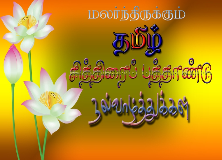 Happy Tamil New Year Puthandu Images Wishes 2017 Sms Quotes