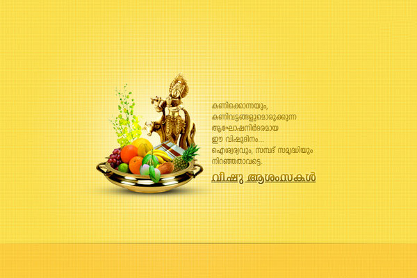 Happy vishu images 2017 wishes quotes greetings sms messages photos vishu is the auspicious day celebrated by all maharashtrians so exclusively for maharashtra people here we have collected the marathi vishu wishes m4hsunfo