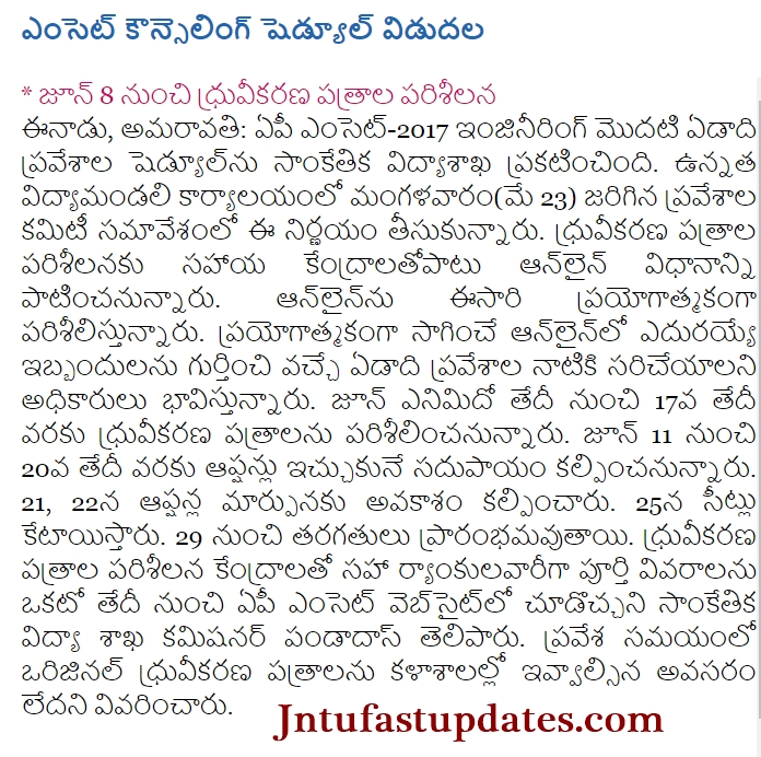 Ap EAMCET Counselling Dates 2017