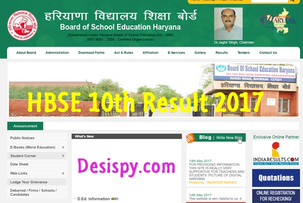 Haryana HBSE 10th Result 2017
