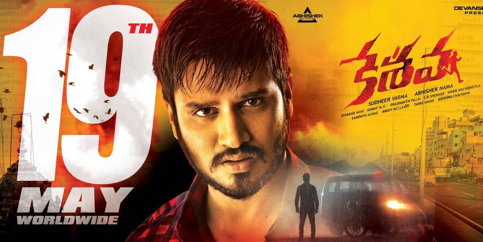 Keshava Movie Review & Rating
