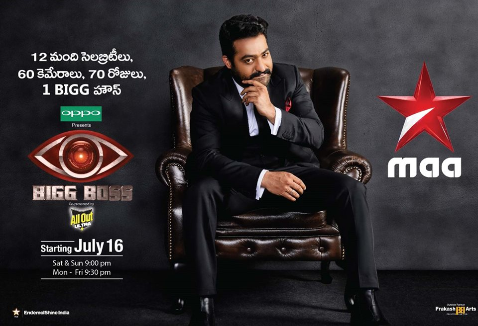 Ntr's big boss : 1st episode review