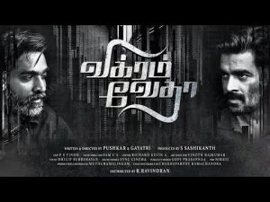 Vikram Vedha Movie Review & Rating – Live Updates, Public Talk, Collections