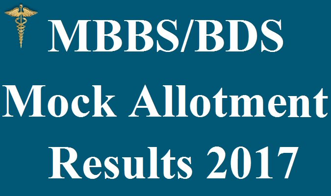 Gujarat NEET MBBS/BDS Mock Seat Allotment Result 2017 Released today @ medadmgujarat.org