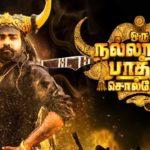 Vijay Sethupathi Oru Nalla Naal Paathu Solren Movie Review, Rating - Oru Nalla Naal Paathu Solren Story, Pubic Response